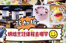 新加坡小助手 烘焙烹饪课程去哪学