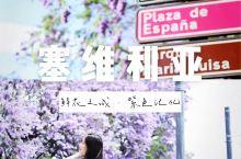 西班牙紫色记忆|浪漫之都「塞维利亚」 ◆◆◆◆◆◆◆◆◆◆◆◆◆◆◆◆◆◆◆ 每年夏天,欧洲有一座城