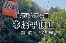 走进辽宁第54期:本溪平顶山。