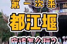 成都都江堰3日游攻略!
