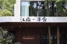 民宿 睡过才有记忆—理想村里的江南•半舍