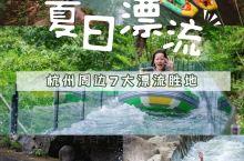 杭州周边漂流排行榜|7处超刺激漂流打卡地