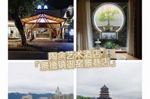 👫来景德镇不可错过的好去处 性价比超高的绝美酒店✨   对景德镇的印象还停留在有关陶瓷纪录片的记忆里
