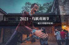 【2021·乌镇戏剧节】一起玩转精彩好戏