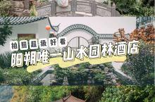阳朔唯一山水园林酒店,美哭了