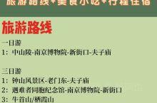南京旅游美食攻略 最全攻略和不踩雷介绍