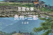 怎雷水寨|黔南水族村落,原生态世外桃源