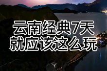 云南经典7天攻略~6.12号出发
