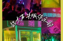 赛博朋克风酒吧·超大声失眠俱乐部