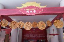 甘肃非遗物质文化遗产购物节之一天水市展馆