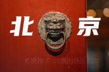 北京两日游攻略 周末速通北京十二大景点