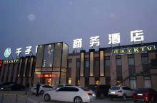 千子桐酒店(北京北七家店)照片集