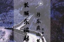 辽宁丹东丨明长城东端起点,虎山长城。