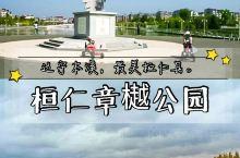 辽宁本溪丨网红打卡地,桓仁章樾公园。