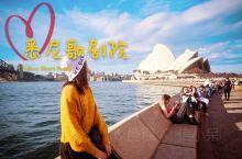 澳大利亚 | 悉尼 是真的悉尼歌剧院!