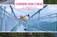 江西赣州,安远三百山半日游游览线路推荐