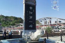 兰州 百年中山桥◈黄河第一桥