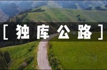 夏季,自驾穿越独库公路