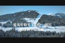 冬日滑雪胜地 &奥地利旅行