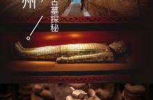 在徐州,来一场古墓探险之旅