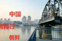 中朝两国以鸭绿江分界,对面朝鲜清晰可见,跟30年前的中国一样