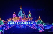 陕西省三原恒大文化旅游康养城