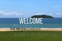 跟着岛主来看看石梅湾威斯汀究竟有多好玩!