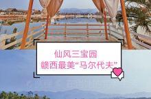 萍乡新晋网红打卡地——仙凤三宝园