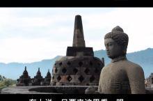 印尼婆罗浮屠 这里与长城并称古代东方奇迹