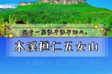 辽宁本溪丨一座很平很平的山,桓仁五女山。