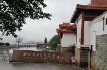 刘伯承同志纪念馆