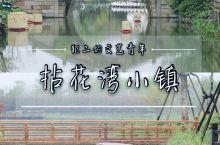 江苏无锡丨网红打卡地,禅意拈花湾。
