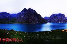 新疆乌孙古道天堂湖(阿克库勒湖)早六点和晚六点同景因不同时而色不同的两图   在远古西王母沐浴梳妆留