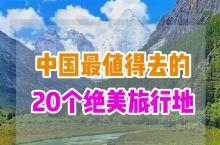 中国值得去的20个绝美旅行地