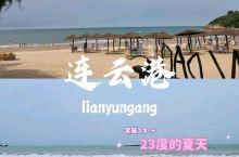 感受23℃的夏天,来那就来连云港