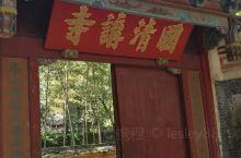 天台山国清寺