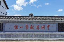 中国道教第一镇,上清古镇。