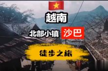 越南??小众旅行小镇沙巴~乡村徒步之旅