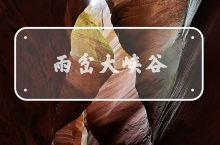 陕北秘境--雨岔大峡谷