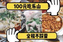 小yo重磅推荐 100元吃乐山·绝不重样