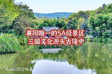 襄阳唯一的5A级景区刘备三顾茅庐发生于此