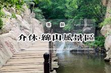 【中国寒食节发源地|介休绵山】