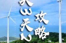 东莞汕头三天两夜旅游攻略