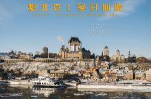 加拿大旅行短片   魁北克: 冬日仙境