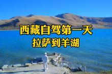 西藏阿里自驾攻略,第一天,拉萨到羊湖