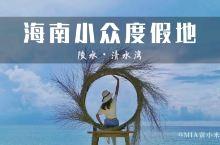 海南本地人偏爱的度假地:陵水县清水湾