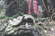 藏佛坑,一个小众且历史久远的景点,相传这里当年是为逃避事非,把六祖真身藏起来的地方,此地方集文化与休