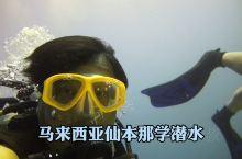 旅行回忆之《2014年仙本那学潜水》