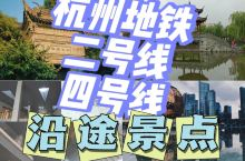 杭州周边游,宝藏小众景点合集攻略,收藏!