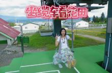 在北海道坐完全没有安全设施的缆车看花田